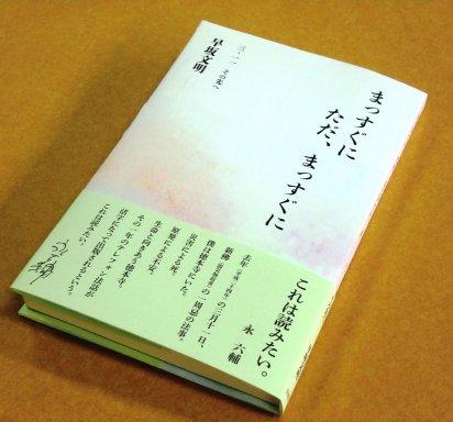0311book.JPG