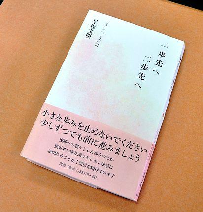 book0311No2.JPG