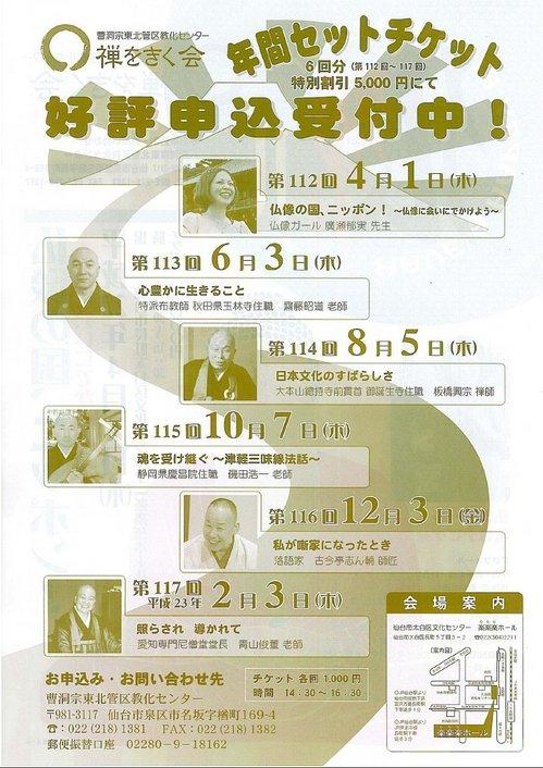 zen_ticket.jpg