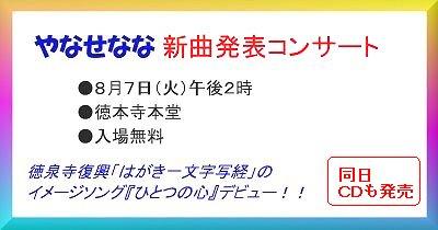 yanase_3.jpg