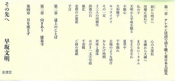 rokusuke4.jpg