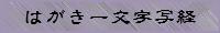 はがき一文字写経